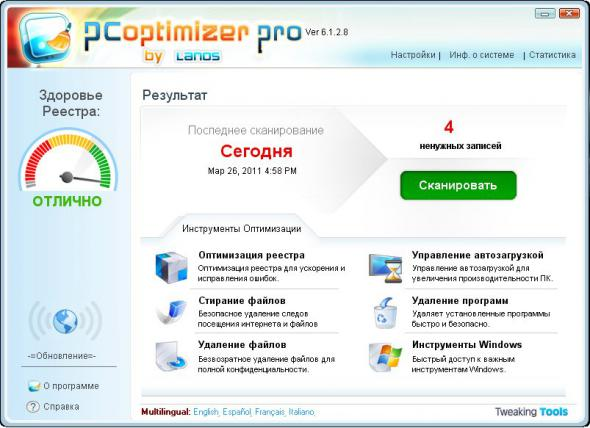 PC Optimizer Pro 6.1.2.8 (Eng/Rus)