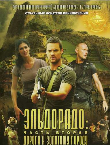 Эльдорадо 2 : Дорога к золотому городу / El Dorado: City of gold (2010) DVDRip
