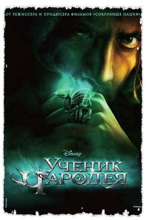Ученик чародея / The Sorcerer's Apprentice (2010) HDRip