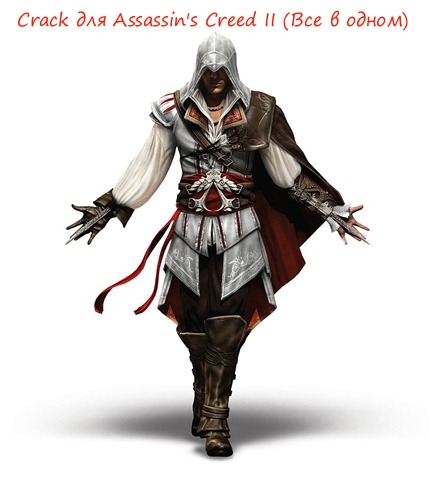 Crack для Assassin's Creed II by Sh@rp1-0N