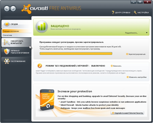 Avast! Home Edition FREE 5.0.673 RuS