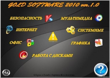 GOLD SOFTWARE 2010 1.1 - Сборник необходимого софта