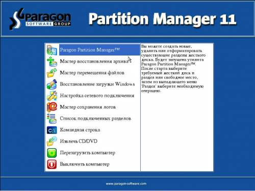 Paragon Partition Manager 11.0 Professional Edition (Boot CD)RUS
